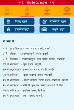 Hindi Calendar 2018-2019 screenshot 3