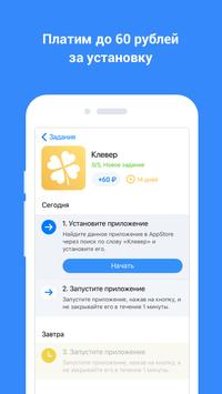 AppGold screenshot 1
