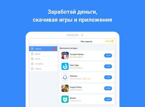 AppGold screenshot 7