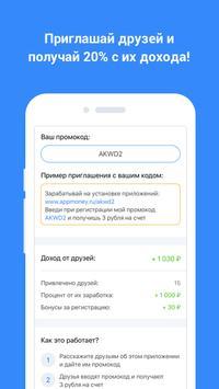 AppGold screenshot 4