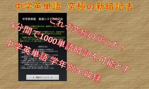 中学英単語(5分で1000単語)究極の覚え方 poster