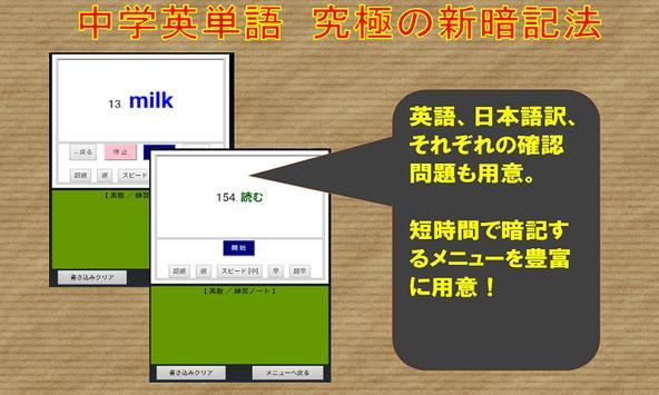 中学英単語(5分で1000単語)究極の覚え方 screenshot 3