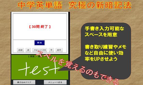 中学英単語(5分で1000単語)究極の覚え方 screenshot 4