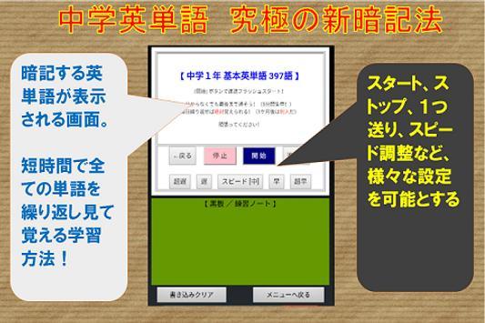 中学英単語(5分で1000単語)究極の覚え方 screenshot 7