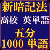 高校英単語(5分で1000単語)究極の覚え方 icon
