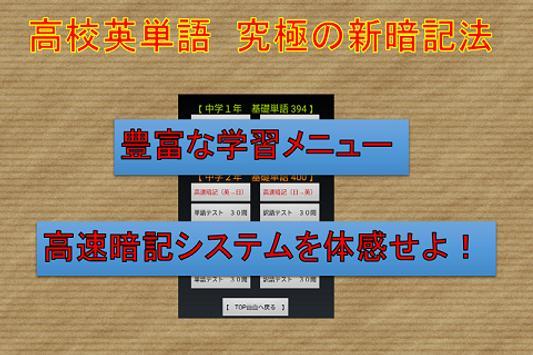 高校英単語(5分で1000単語)究極の覚え方 screenshot 6