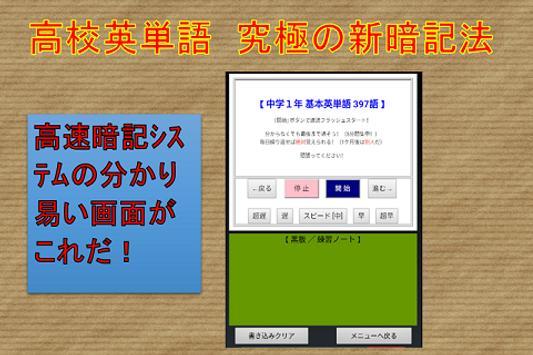 高校英単語(5分で1000単語)究極の覚え方 screenshot 7