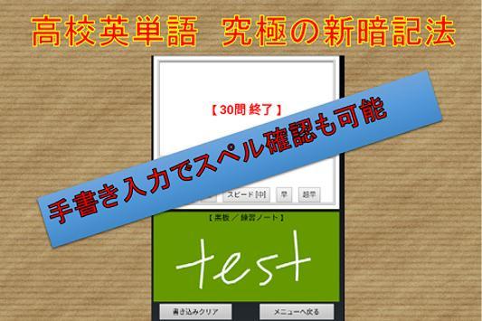 高校英単語(5分で1000単語)究極の覚え方 screenshot 9