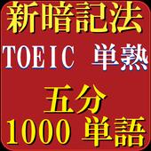 TOEIC英単語・熟語(5分で1000単語)究極の覚え方 icon