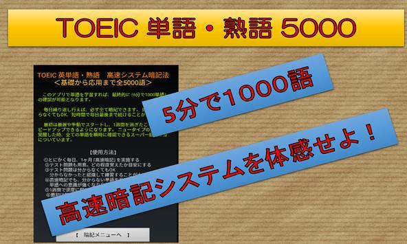 TOEIC英単語・熟語(5分で1000単語)究極の覚え方 poster