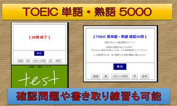 TOEIC英単語・熟語(5分で1000単語)究極の覚え方 screenshot 3