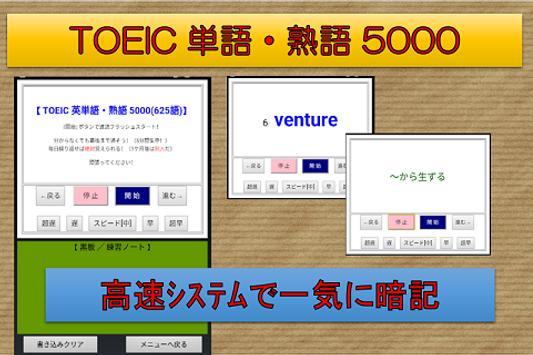 TOEIC英単語・熟語(5分で1000単語)究極の覚え方 screenshot 6