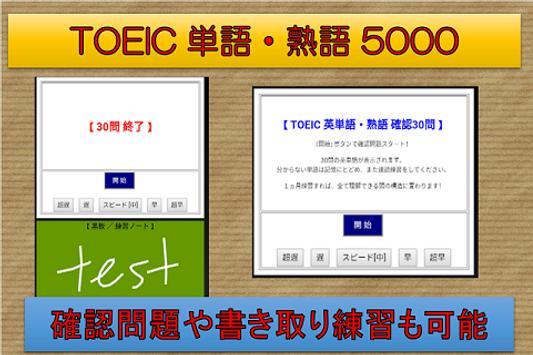 TOEIC英単語・熟語(5分で1000単語)究極の覚え方 screenshot 7