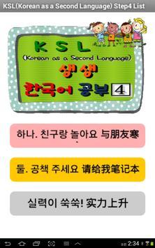 KSL생생한국어공부Step4 apk screenshot
