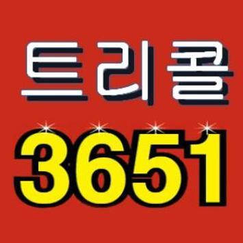 트리콜3651(부산경남 전지역) poster