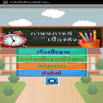 การเรียนภาษาเกาหลีเบื้องต้น screenshot 1