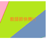 教師節賀卡訊二甲05 icon