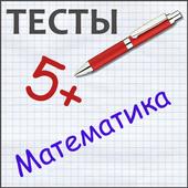 Математические тесты icon