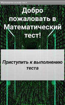 Математические тесты poster