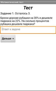 Математические тесты apk screenshot