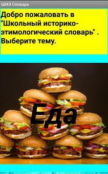 Школьный историко-этимологический словарь poster