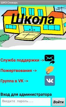 Школьный историко-этимологический словарь screenshot 1