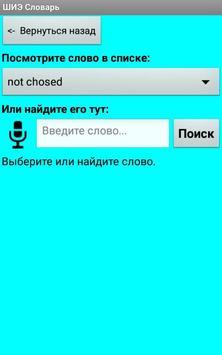 Школьный историко-этимологический словарь screenshot 2