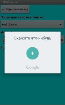 Школьный историко-этимологический словарь screenshot 4
