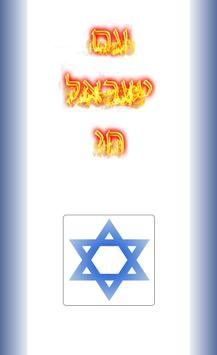 Flashlight Israel Flag apk screenshot