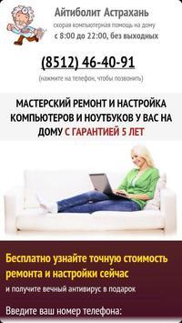 Ремонт компьютеров на дому apk screenshot