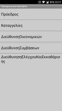 ΚeratiatikApp screenshot 3