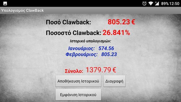 ΚeratiatikApp screenshot 7
