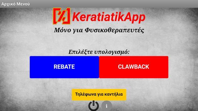 ΚeratiatikApp screenshot 5