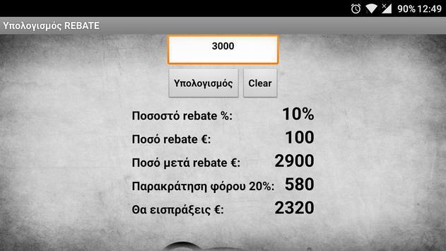 ΚeratiatikApp screenshot 6