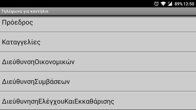 ΚeratiatikApp screenshot 8