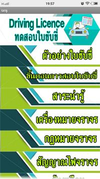 ThaiDrivingLicence poster