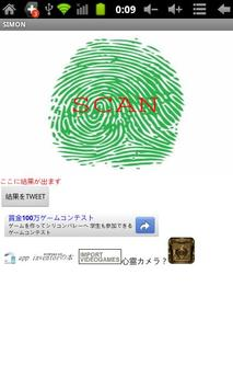 指紋スキャン占い「SIMON」 poster