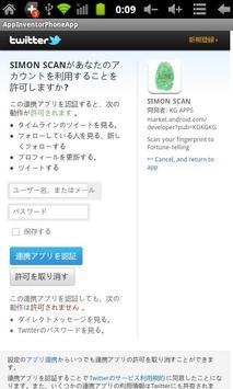 指紋スキャン占い「SIMON」 screenshot 1