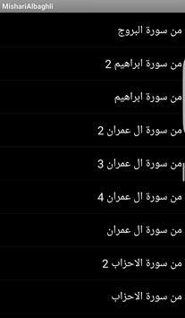 Mishari Albaghli مشاري البغلي apk screenshot