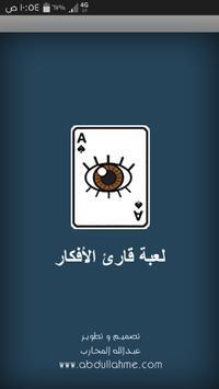 قارئ الأفكار السحري poster