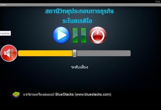 วิทยุประกอบการธุระกิจระโนด apk screenshot