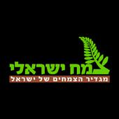 צמח ישראלי icon