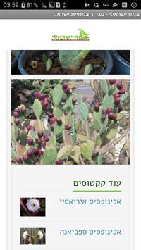 צמח ישראלי screenshot 1