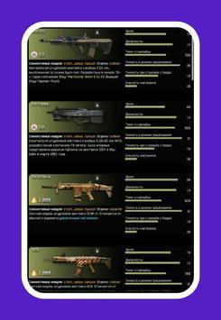 All About Warface™ apk screenshot