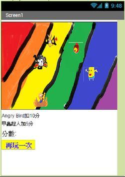 打擊鬼鬼~ screenshot 3
