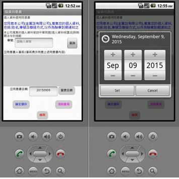 家通汽車個資簽名 apk screenshot