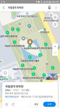 Where to go? screenshot 1