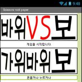 가위바위보_테스트 icon