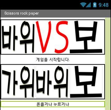 가위바위보_테스트 screenshot 1