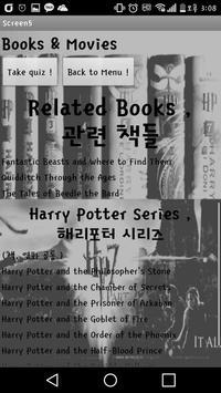 (17년 2월) 혜리의 Potterfacts apk screenshot